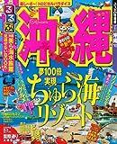 るるぶ沖縄'10 (るるぶ情報版 九州 8) [ムック] / ジェイティビィパブリッシング (刊)
