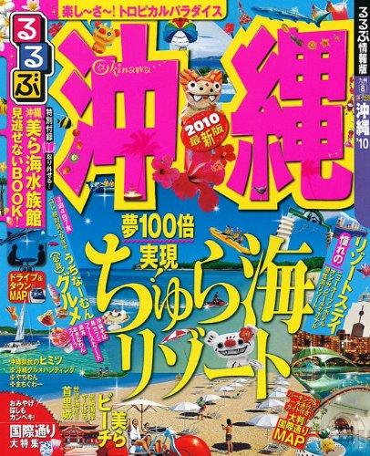 るるぶ沖縄'10 (るるぶ情報版 九州 8)