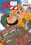 激男 v.11―メンズラブコミックアンソロジー 特集「導く者、導かれる者」 (爆男コミックス)