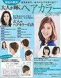 髪悩み解決! 大人が輝くヘアカラーカタログ (主婦の友生活シリーズ)
