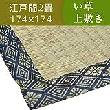 い草ラグマット/上敷き (江戸間 2畳 174×174cm) 2つ折り 両面い草 天然素材 和風インテリア 『古都』