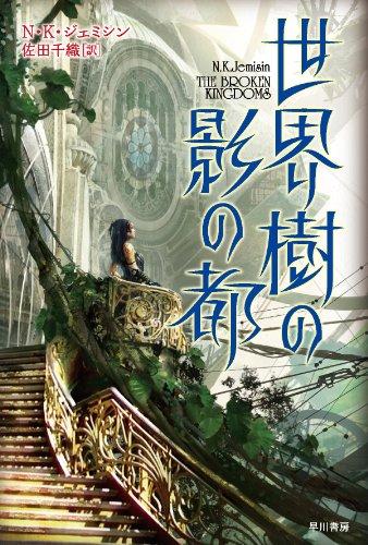 世界樹の影の都 (ハヤカワ文庫FT)