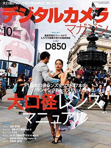 デジタルカメラマガジン 2017年11月号 [Digital Camera Magazine 2017-11]