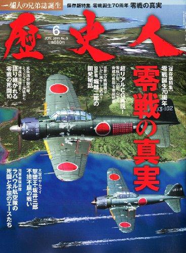 歴史人 2011年 06月号 [雑誌]の詳細を見る