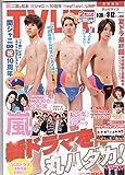 テレビライフ首都圏版 2014年9月12日号