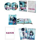【Amazon.co.jp限定】【メーカー特典あり】仮面病棟 ブルーレイ プレミアム・エディション (初回仕様/2枚組) (特典DISC付) (A5クリアファイル) [Blu-ray]