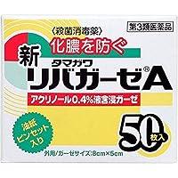 【第3類医薬品】玉川 新リバガーゼA 50枚 ×8