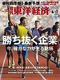 週刊東洋経済 2017年6/17号 [雑誌](勝ち抜く企業 今、確かな力が光る銘柄)