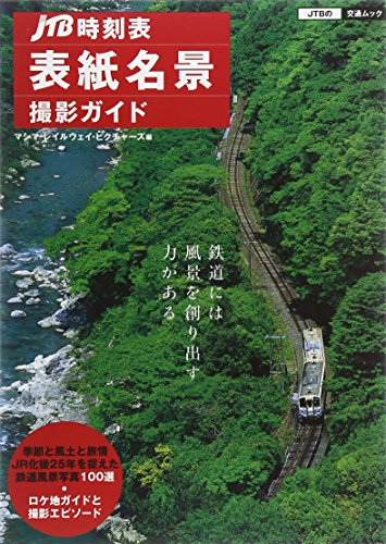「JTB時刻表」表紙名景撮影ガイド (JTBの交通ムック)