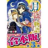 【合本版】月と夜の物語 全3巻 (ビーズログ文庫)