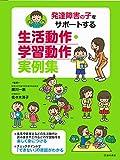 発達障害の子をサポートする 生活動作・学習動作 実例集