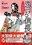 恋する信長 / 楠乃 小玉 のシリーズ情報を見る