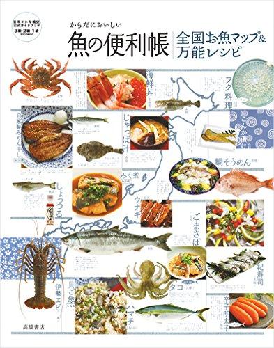 からだにおいしい魚の便利帳 全国お魚マップ&万能レシピ (便利帳シリーズ)