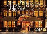 街の灯り 2018年 カレンダー 壁掛け D-1 (使用サイズ 594×420mm)