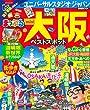 まっぷる 大阪ベストスポットmini (マップルマガジン 関西 7)