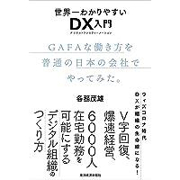 世界一わかりやすいDX入門 GAFAな働き方を普通の日本の会社でやってみた。: デジタルトランスフォーメーションで組織ス…