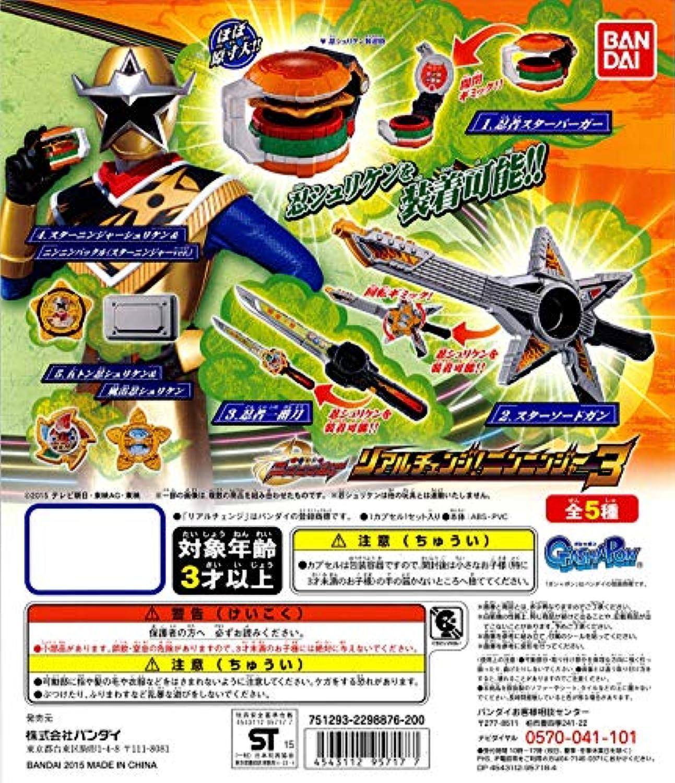 手裏剣戦隊ニンニンジャー リアルチェンジニンニンジャー3 全5種