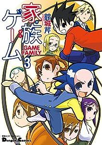 家族ゲーム 3巻 表紙画像