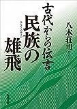古代からの伝言 民族の雄飛 (角川文庫)