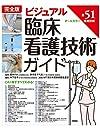 完全版 ビジュアル臨床看護技術ガイド