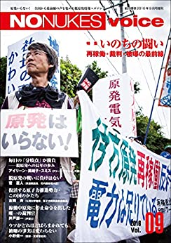 [NO NUKES voice 編集委員会]のNO NUKES voice (ノーニュークスヴォイス) vol.9 [雑誌]