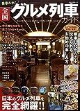 全国グルメ列車ガイド (NEKO MOOK)