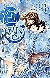 泡恋(1) (フラワーコミックス)