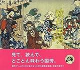 歌川国芳—奇と笑いの木版画