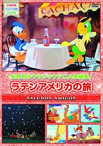 名作アニメ ラテンアメリカの旅 [DVD]...