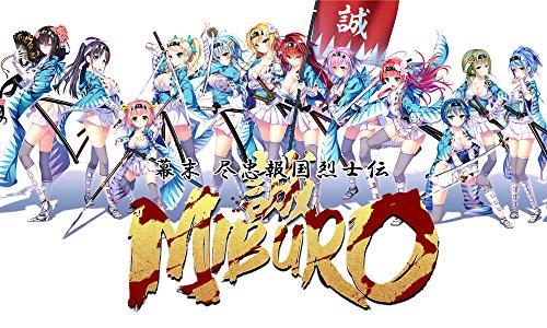 幕末尽忠報国烈士伝 MIBURO