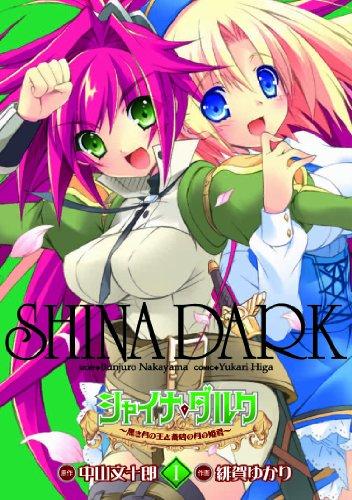 シャイナ・ダルク(1) ~黒き月の王と蒼碧の月の姫君~ (電撃コミックス)