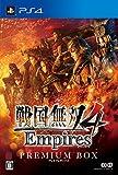戦国無双4 Empires プレミアムBOX (初回封入特典(ダウンロードアイテム) 同梱) - PS4