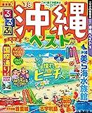 るるぶ沖縄ベスト'18 (国内シリーズ)