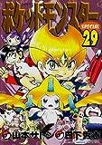 ポケットモンスタースペシャル 29 (てんとう虫コミックススペシャル)
