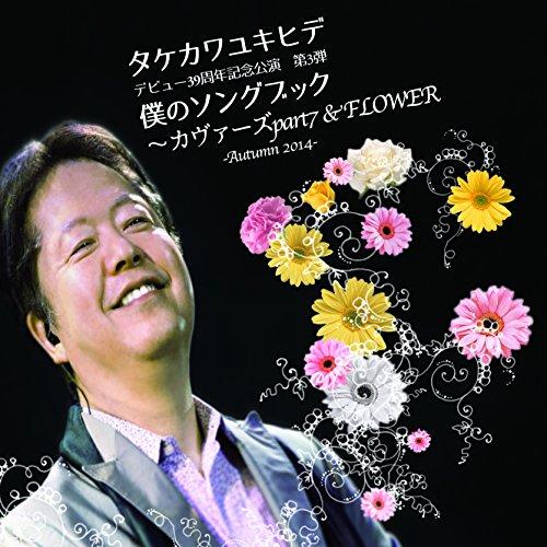 タケカワユキヒデ 僕のソングブック カヴァーズ part7 & FLOWER -Autumn 2014-