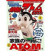 コミュニケーション・ロボット 週刊 鉄腕アトムを作ろう!  2017年 3号 5月9日・5月16日号【雑誌】
