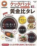 クックパッド meg526の料理上手になる黄金比タレ (e-MOOK)