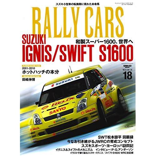 RALLY CARS Vol.18 SUZUKI IGNIS/SWIFT S1600 (サンエイムック)
