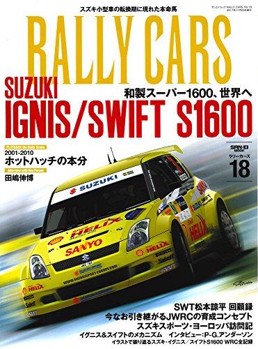 RALLY CARS Vol.18 (サンエイムック)