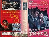 前科十三犯 [VHS]