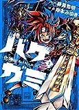 バケガミ―化神―(2) (てんとう虫コミックススペシャル)