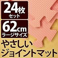 やさしいジョイントマット 約4.5畳(24枚入)本体 ラージサイズ(60cm×60cm) ピンク単色 〔大判 クッションマット カラーマット 赤ちゃんマット〕