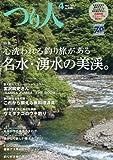 つり人 2017年 04 月号 [雑誌]