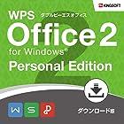 キングソフト WPS Office 2 - Personal Edition ダウンロード版