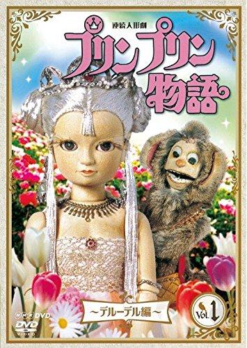 連続人形劇 プリンプリン物語 デルーデル編 DVDBOX 新価格版[DVD]