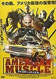 アメリカン・マッスル[DVD]