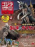 隔週刊 ゴジラ全映画DVDコレクターズBOX(12) 2016年12/27号【雑誌】