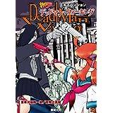 サタスペ エキスパンション デッドマン・ウォーキング (Role&Roll RPGシリーズ)