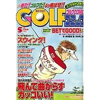 Golf (ゴルフ) コミック 2008年 05月号 [雑誌]