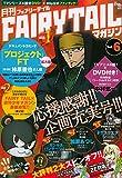 月刊 FAIRY TAIL マガジン Vol.6 (講談社キャラクターズA)